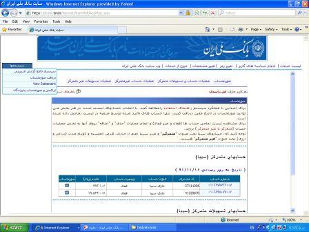 خدمات اینترنتی-صورتحساب